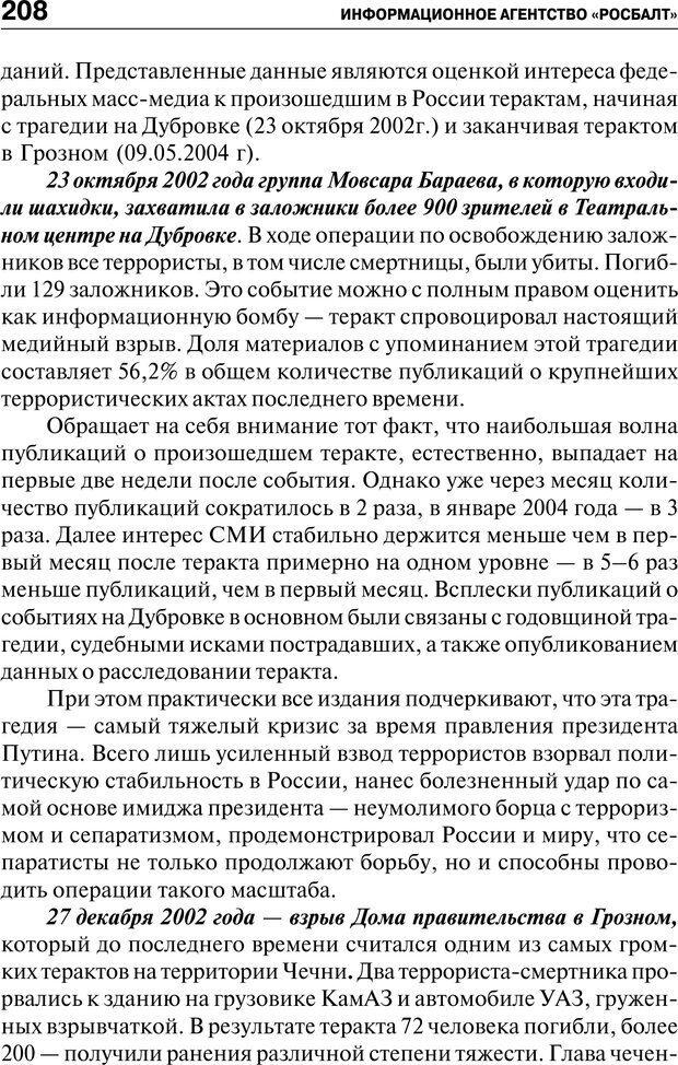PDF. Психология и психопатология терроризма[сборник статей]. Авторов К. Страница 206. Читать онлайн