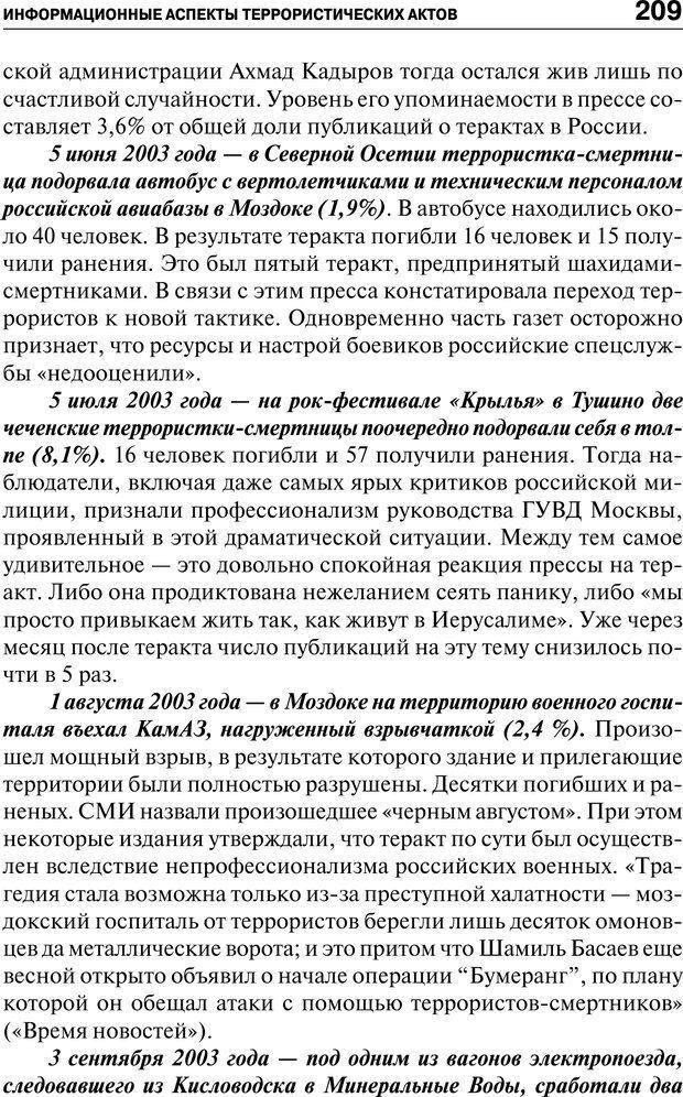 PDF. Психология и психопатология терроризма[сборник статей]. Авторов К. Страница 207. Читать онлайн