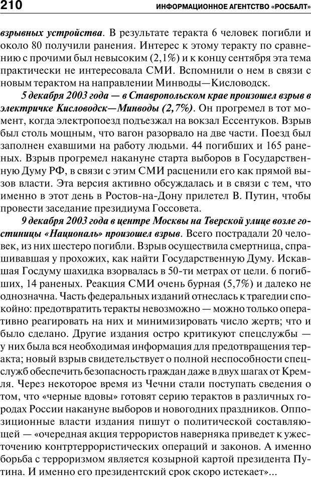 PDF. Психология и психопатология терроризма[сборник статей]. Авторов К. Страница 208. Читать онлайн