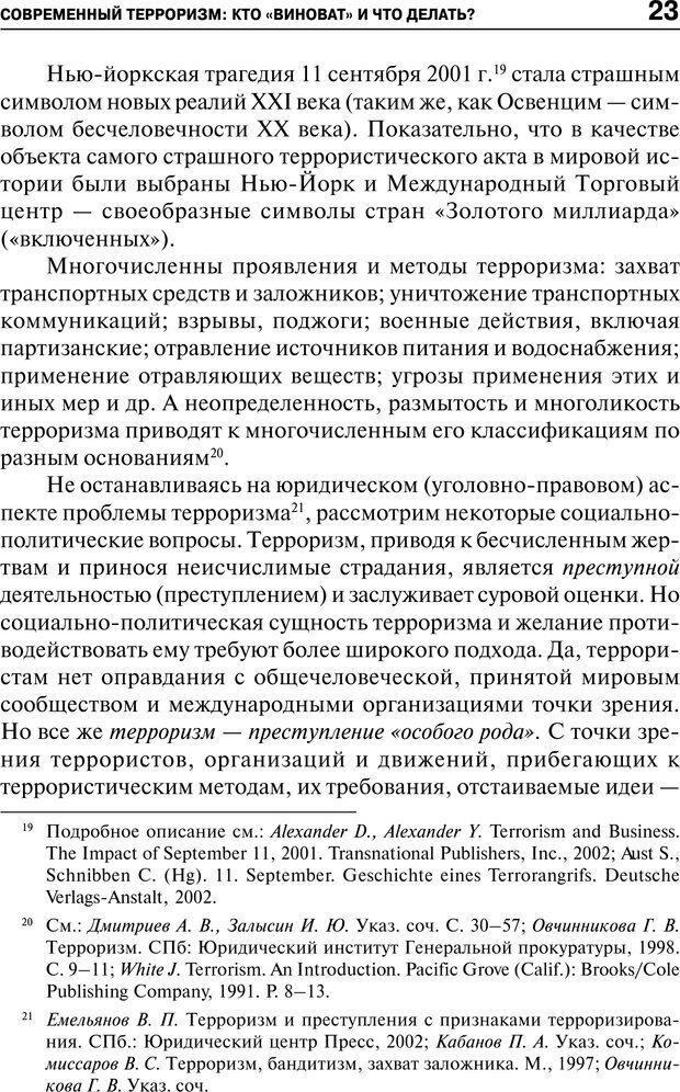 PDF. Психология и психопатология терроризма[сборник статей]. Авторов К. Страница 21. Читать онлайн