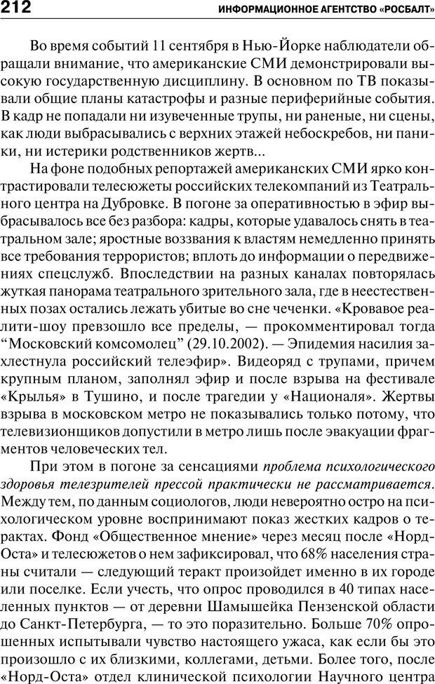 PDF. Психология и психопатология терроризма[сборник статей]. Авторов К. Страница 210. Читать онлайн