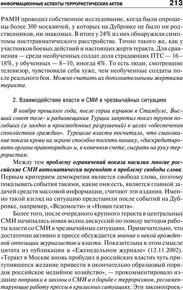 PDF. Психология и психопатология терроризма[сборник статей]. Авторов К. Страница 211. Читать онлайн