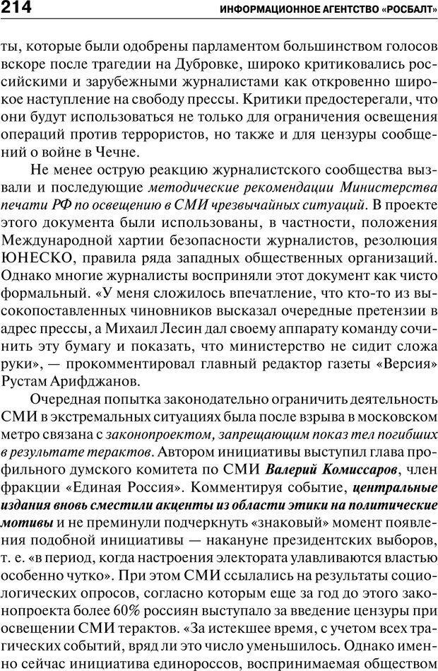 PDF. Психология и психопатология терроризма[сборник статей]. Авторов К. Страница 212. Читать онлайн