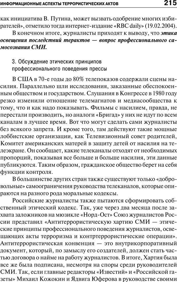 PDF. Психология и психопатология терроризма[сборник статей]. Авторов К. Страница 213. Читать онлайн
