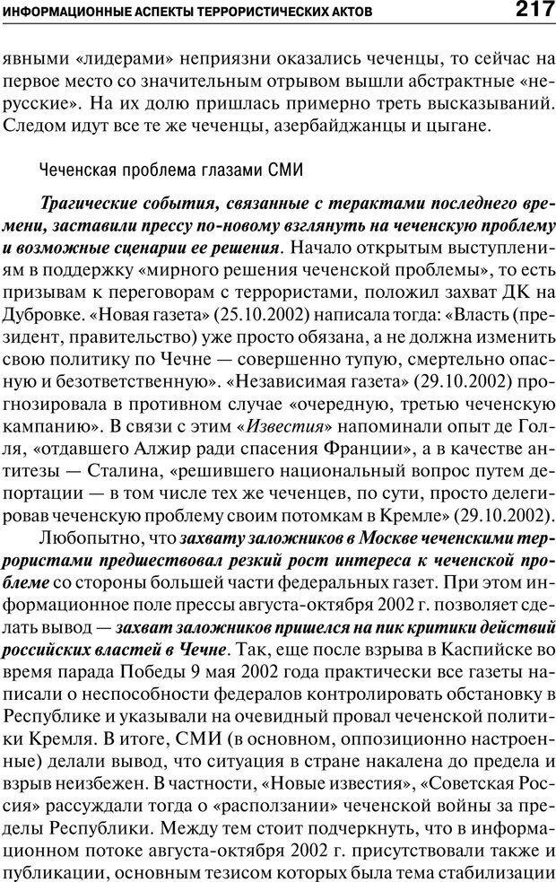 PDF. Психология и психопатология терроризма[сборник статей]. Авторов К. Страница 215. Читать онлайн
