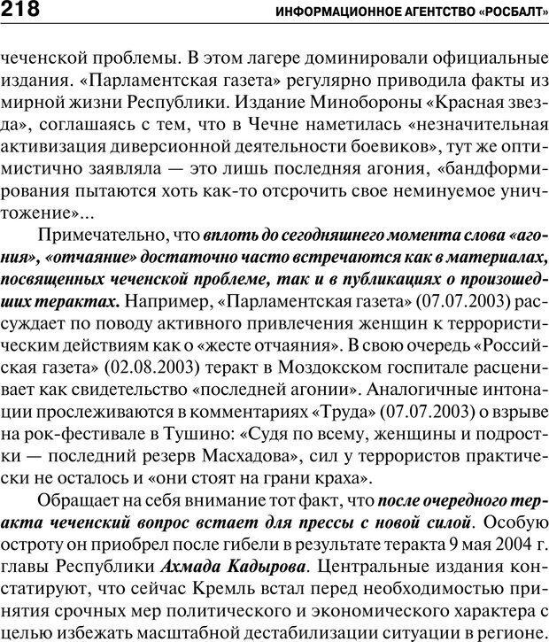 PDF. Психология и психопатология терроризма[сборник статей]. Авторов К. Страница 216. Читать онлайн