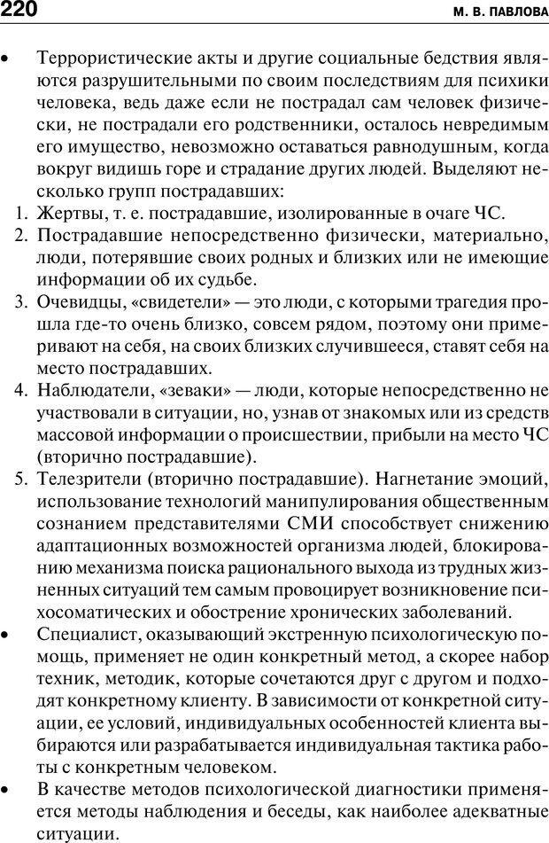 PDF. Психология и психопатология терроризма[сборник статей]. Авторов К. Страница 218. Читать онлайн