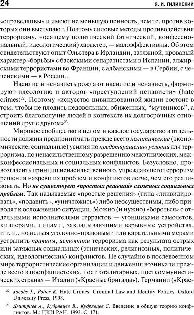 PDF. Психология и психопатология терроризма[сборник статей]. Авторов К. Страница 22. Читать онлайн