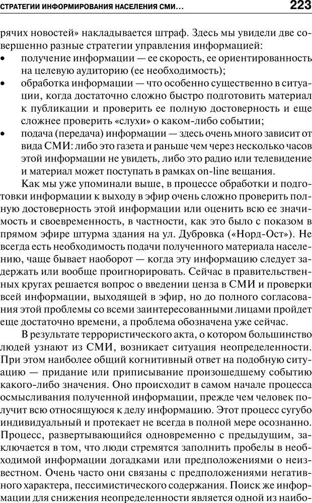 PDF. Психология и психопатология терроризма[сборник статей]. Авторов К. Страница 221. Читать онлайн