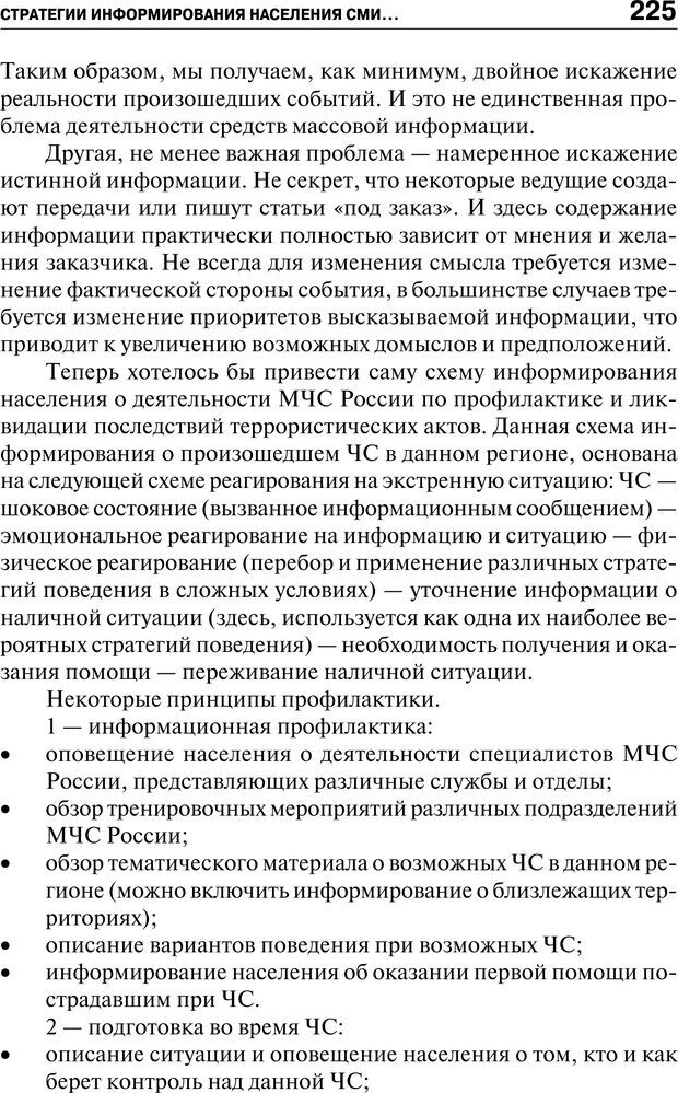 PDF. Психология и психопатология терроризма[сборник статей]. Авторов К. Страница 223. Читать онлайн