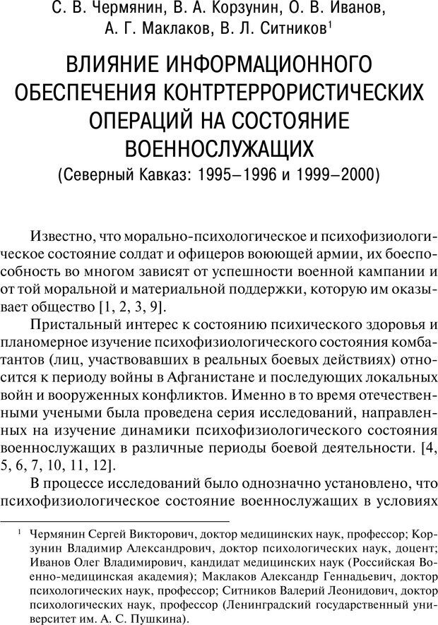 PDF. Психология и психопатология терроризма[сборник статей]. Авторов К. Страница 225. Читать онлайн