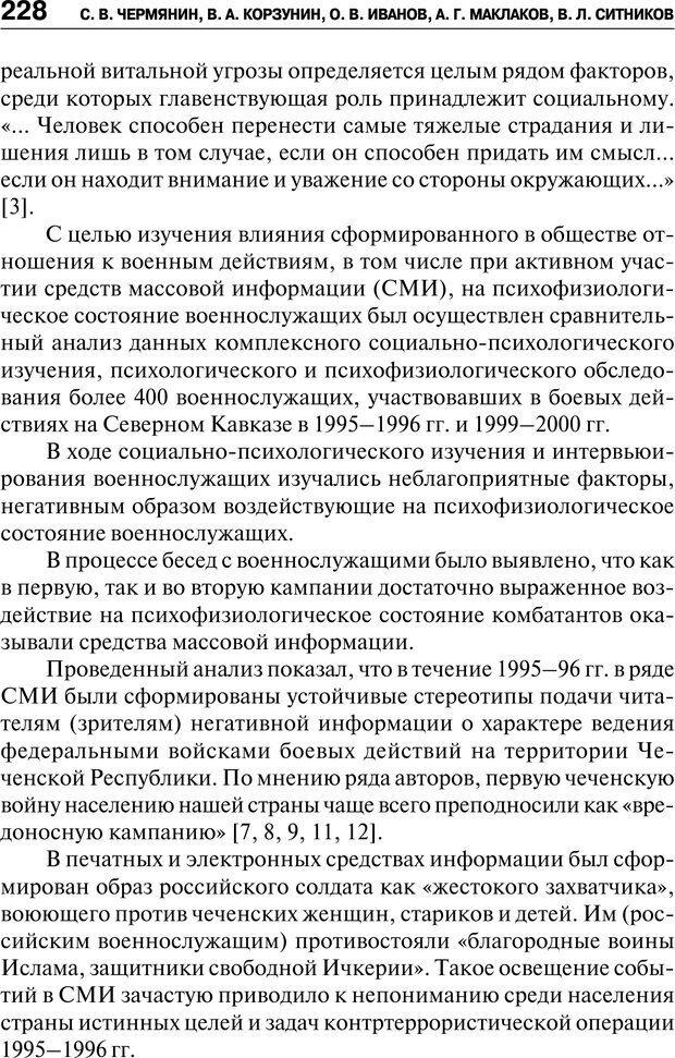 PDF. Психология и психопатология терроризма[сборник статей]. Авторов К. Страница 226. Читать онлайн