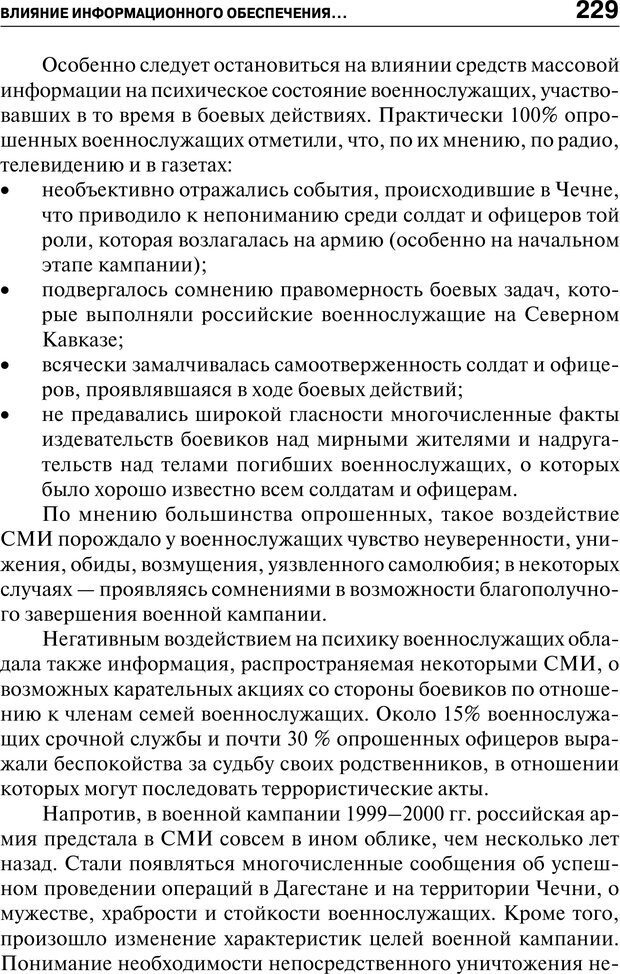 PDF. Психология и психопатология терроризма[сборник статей]. Авторов К. Страница 227. Читать онлайн