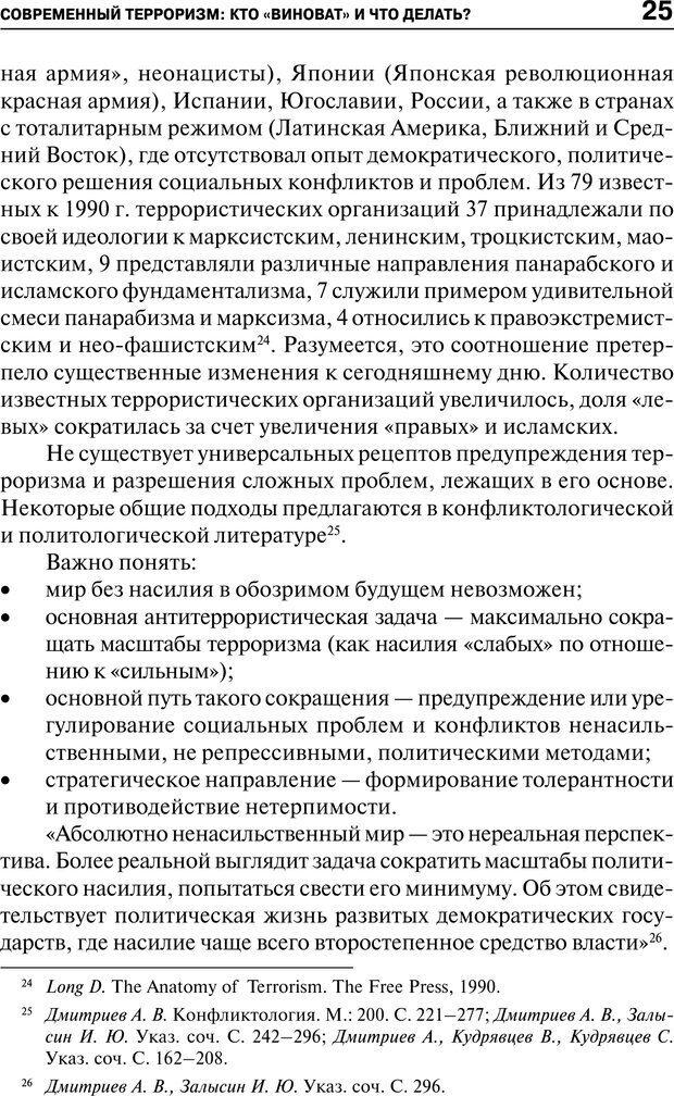 PDF. Психология и психопатология терроризма[сборник статей]. Авторов К. Страница 23. Читать онлайн
