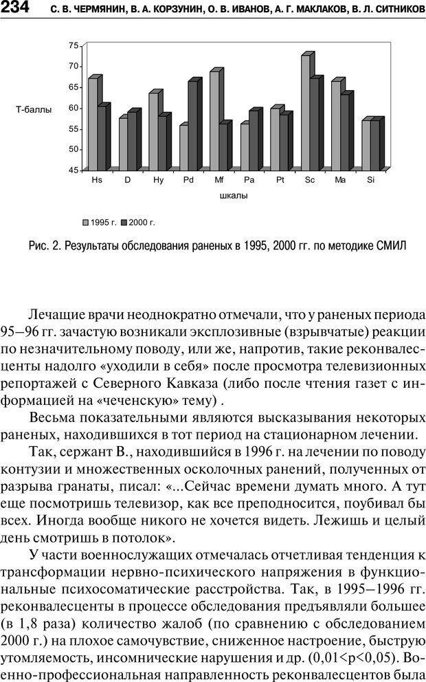 PDF. Психология и психопатология терроризма[сборник статей]. Авторов К. Страница 232. Читать онлайн