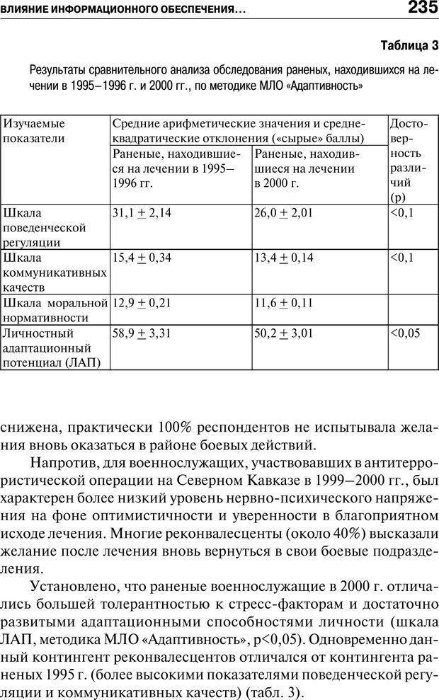 PDF. Психология и психопатология терроризма[сборник статей]. Авторов К. Страница 233. Читать онлайн