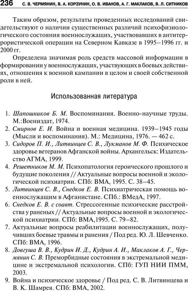 PDF. Психология и психопатология терроризма[сборник статей]. Авторов К. Страница 234. Читать онлайн