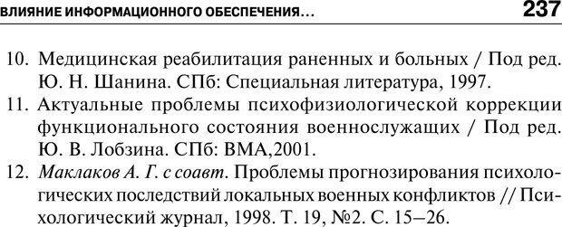 PDF. Психология и психопатология терроризма[сборник статей]. Авторов К. Страница 235. Читать онлайн