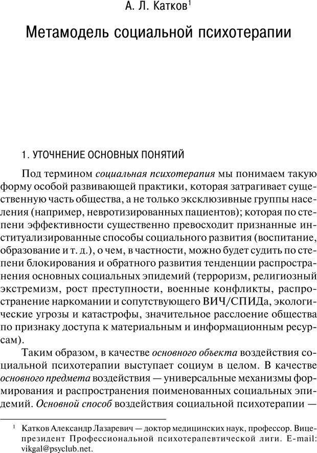 PDF. Психология и психопатология терроризма[сборник статей]. Авторов К. Страница 236. Читать онлайн