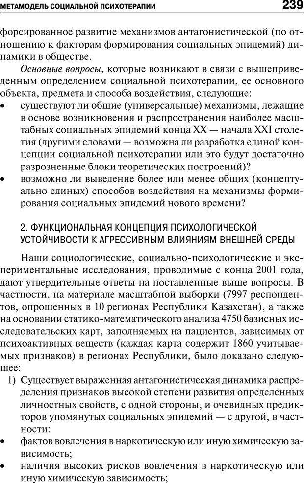 PDF. Психология и психопатология терроризма[сборник статей]. Авторов К. Страница 237. Читать онлайн