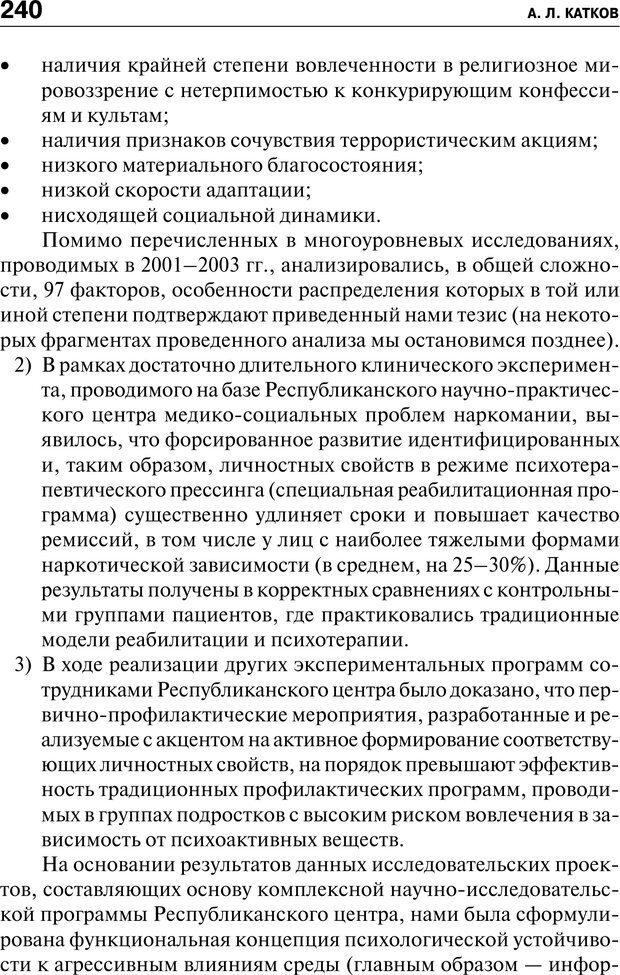 PDF. Психология и психопатология терроризма[сборник статей]. Авторов К. Страница 238. Читать онлайн