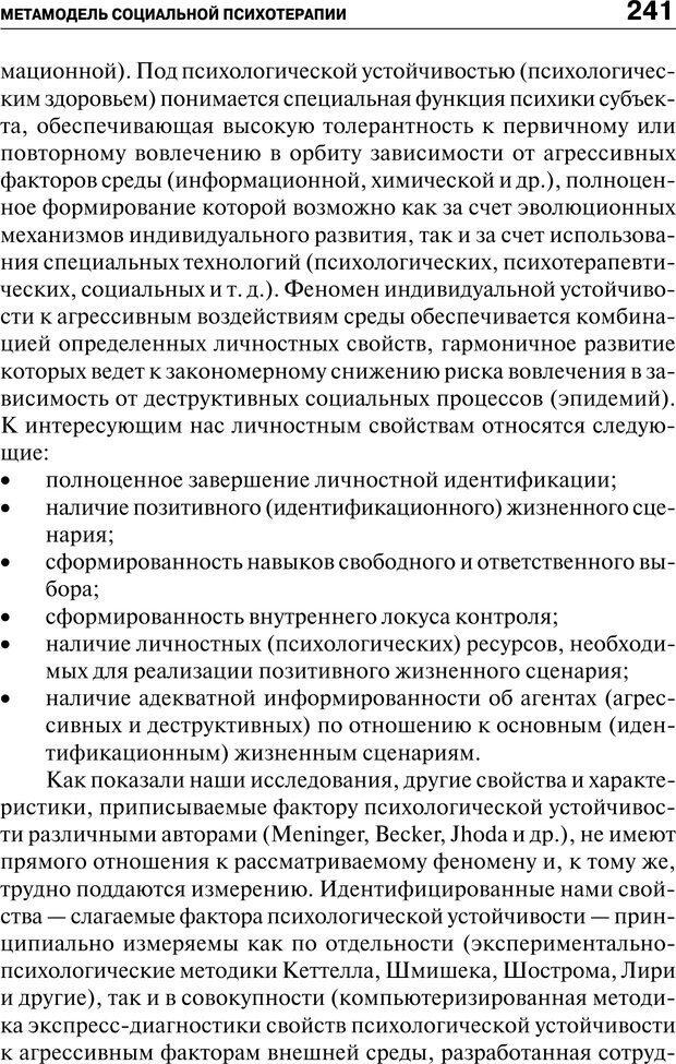 PDF. Психология и психопатология терроризма[сборник статей]. Авторов К. Страница 239. Читать онлайн