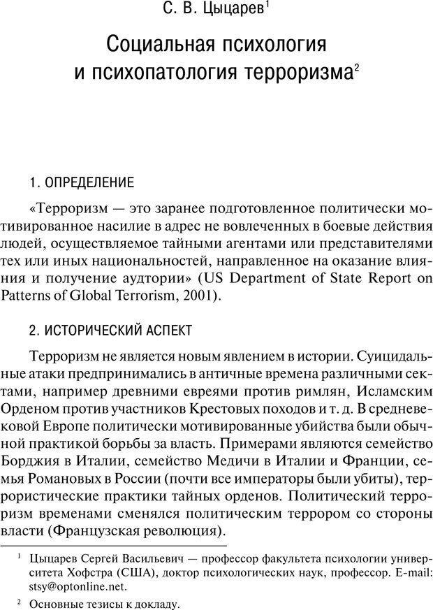PDF. Психология и психопатология терроризма[сборник статей]. Авторов К. Страница 24. Читать онлайн