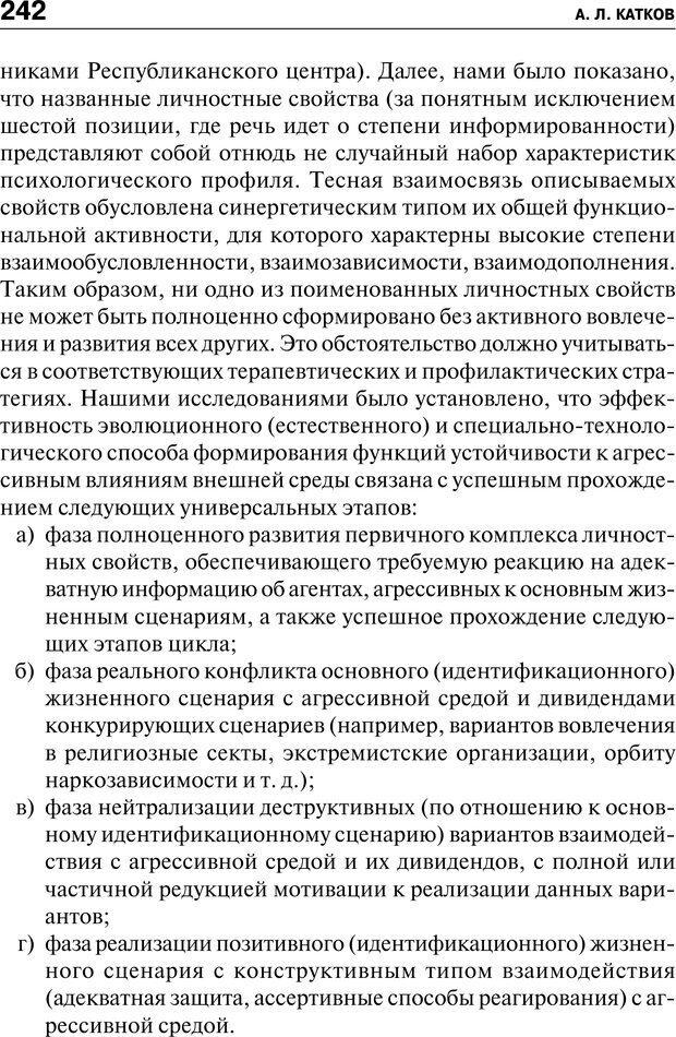 PDF. Психология и психопатология терроризма[сборник статей]. Авторов К. Страница 240. Читать онлайн
