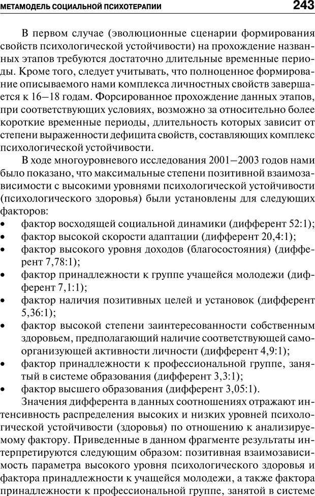 PDF. Психология и психопатология терроризма[сборник статей]. Авторов К. Страница 241. Читать онлайн