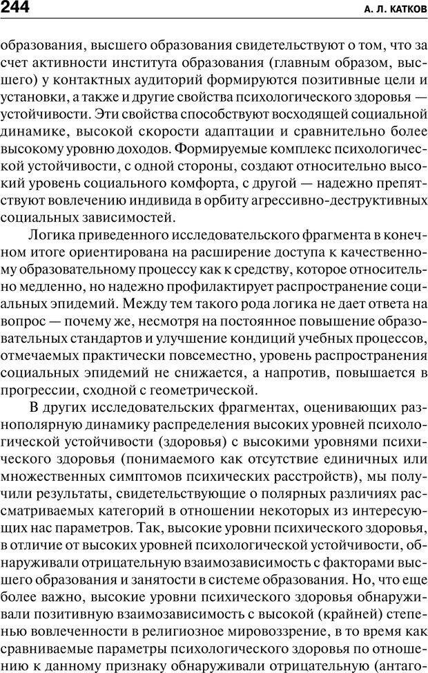 PDF. Психология и психопатология терроризма[сборник статей]. Авторов К. Страница 242. Читать онлайн