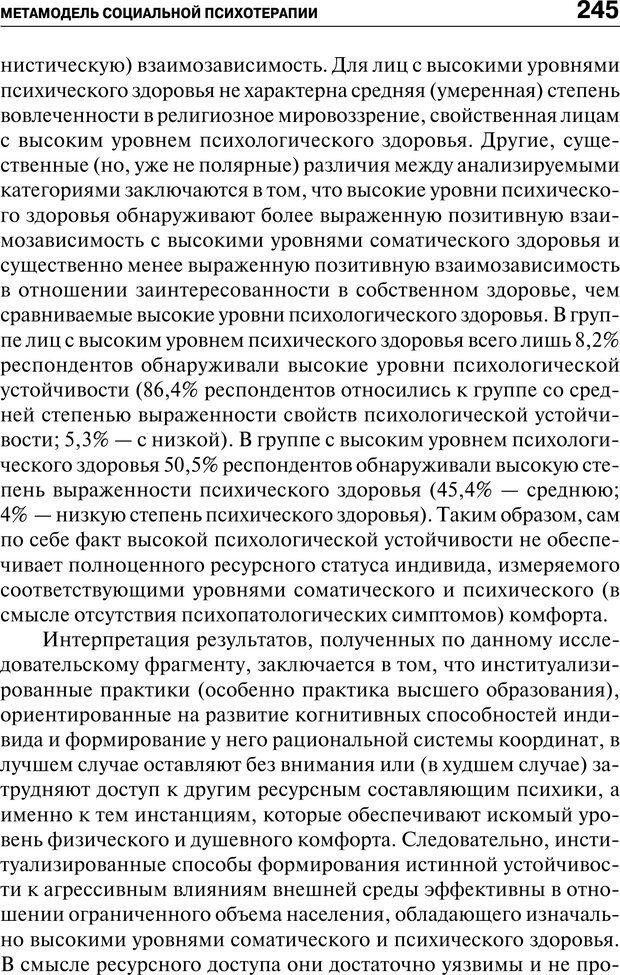 PDF. Психология и психопатология терроризма[сборник статей]. Авторов К. Страница 243. Читать онлайн