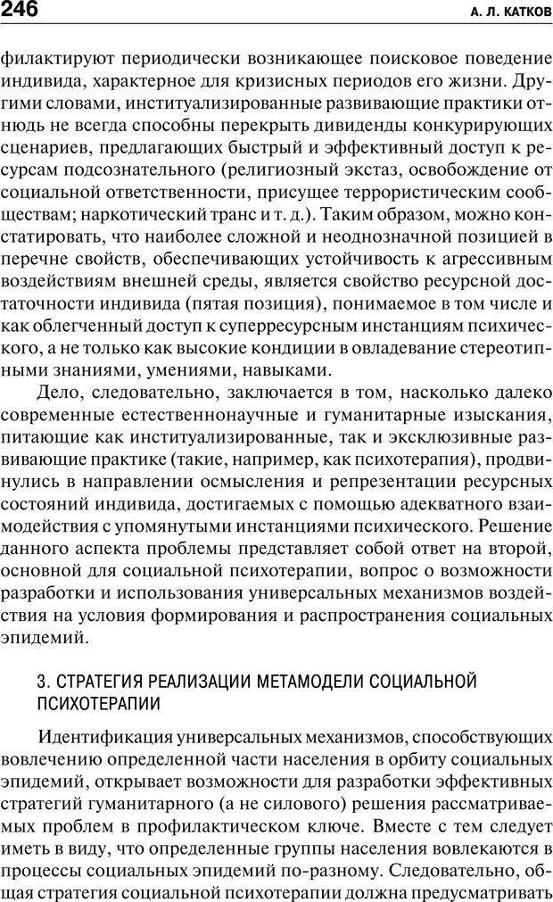 PDF. Психология и психопатология терроризма[сборник статей]. Авторов К. Страница 244. Читать онлайн