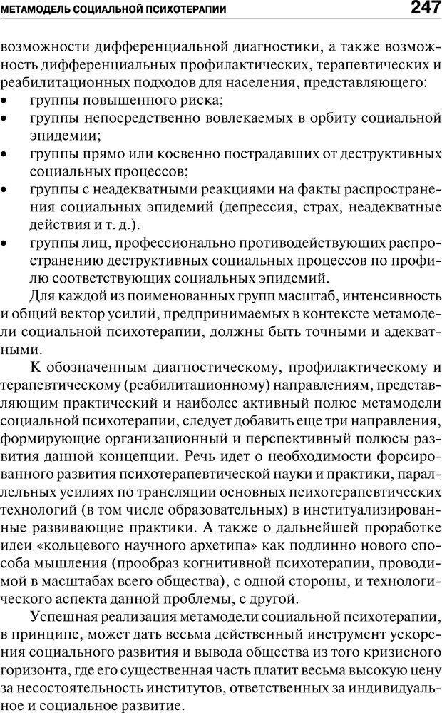 PDF. Психология и психопатология терроризма[сборник статей]. Авторов К. Страница 245. Читать онлайн