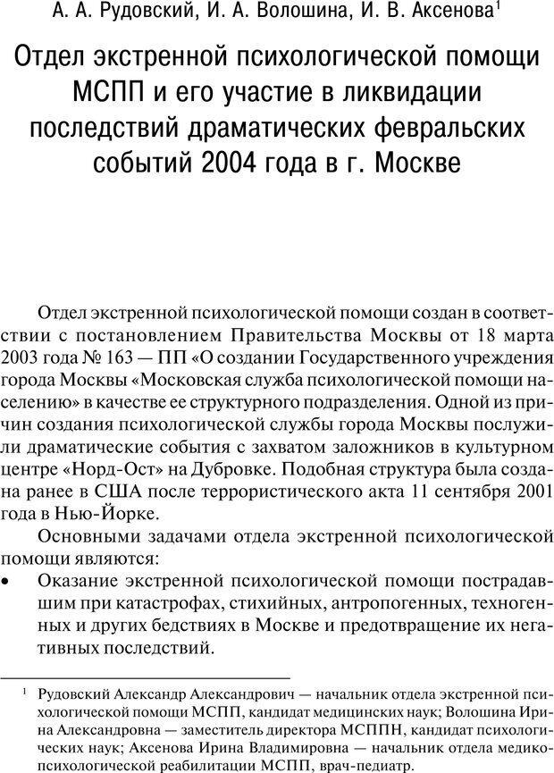 PDF. Психология и психопатология терроризма[сборник статей]. Авторов К. Страница 246. Читать онлайн