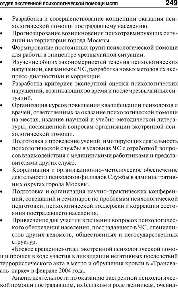 PDF. Психология и психопатология терроризма[сборник статей]. Авторов К. Страница 247. Читать онлайн