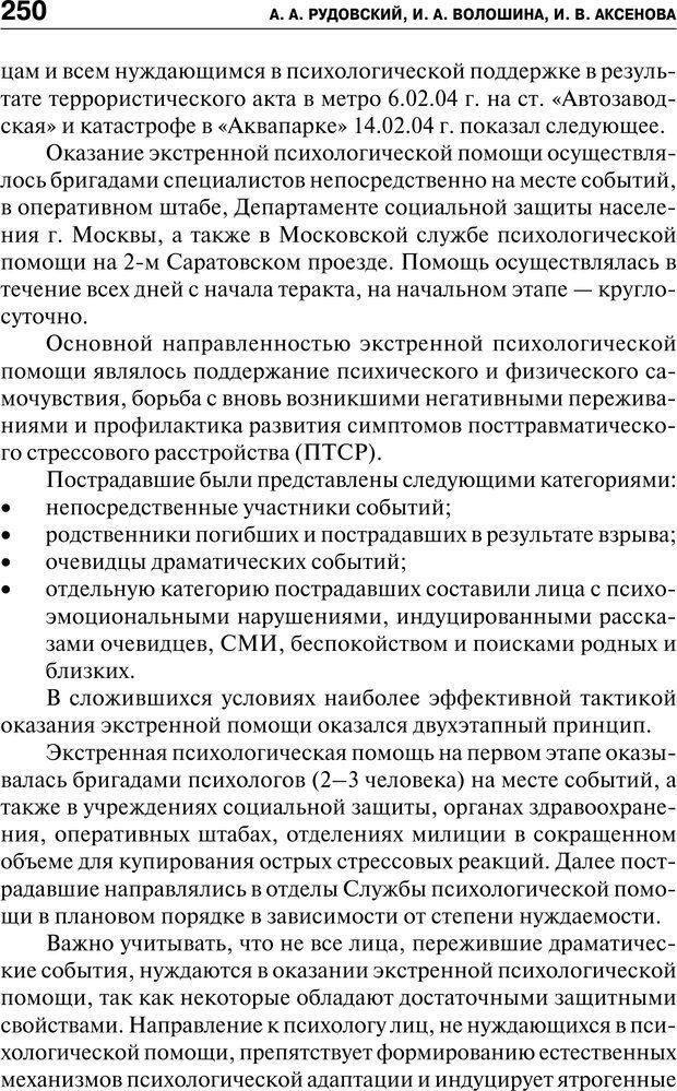 PDF. Психология и психопатология терроризма[сборник статей]. Авторов К. Страница 248. Читать онлайн
