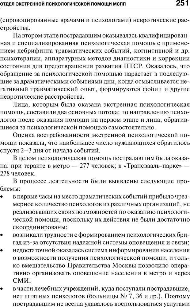 PDF. Психология и психопатология терроризма[сборник статей]. Авторов К. Страница 249. Читать онлайн