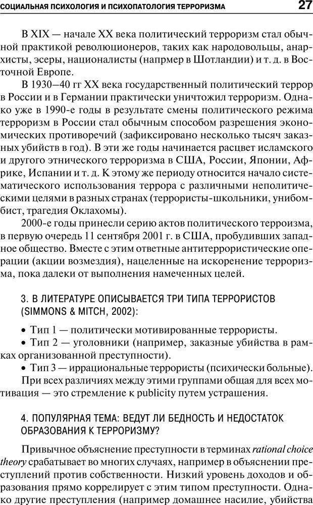 PDF. Психология и психопатология терроризма[сборник статей]. Авторов К. Страница 25. Читать онлайн
