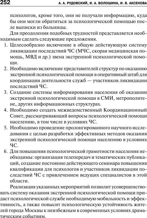 PDF. Психология и психопатология терроризма[сборник статей]. Авторов К. Страница 250. Читать онлайн