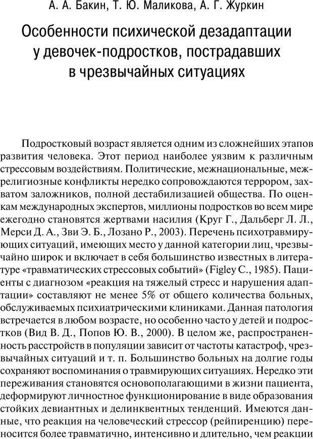 PDF. Психология и психопатология терроризма[сборник статей]. Авторов К. Страница 251. Читать онлайн