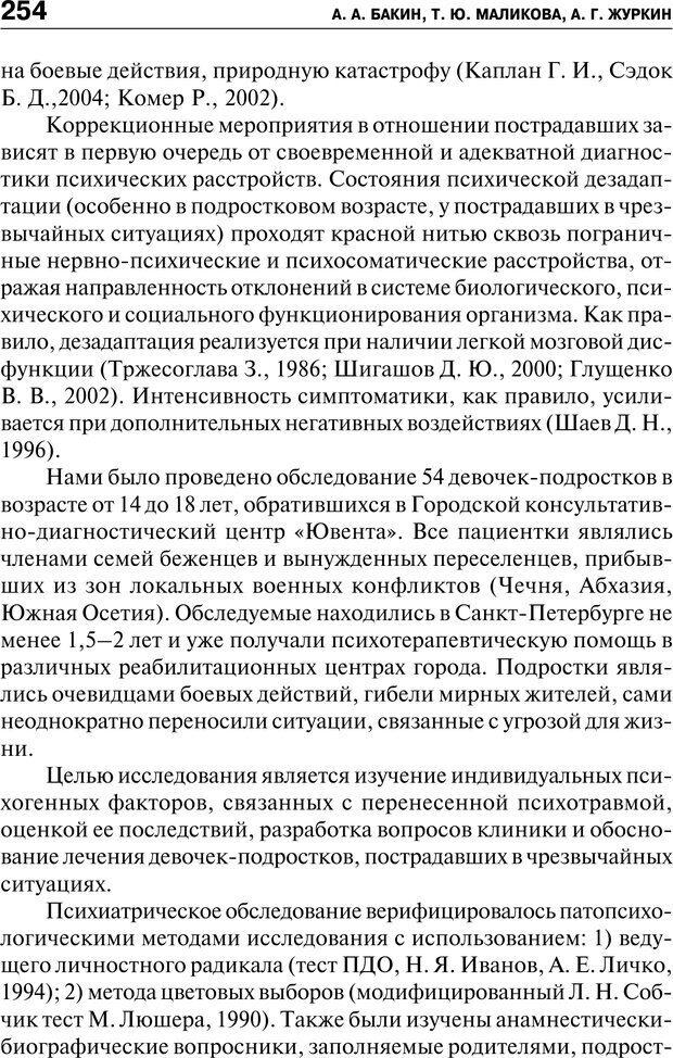 PDF. Психология и психопатология терроризма[сборник статей]. Авторов К. Страница 252. Читать онлайн