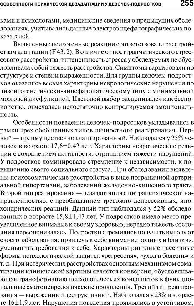 PDF. Психология и психопатология терроризма[сборник статей]. Авторов К. Страница 253. Читать онлайн