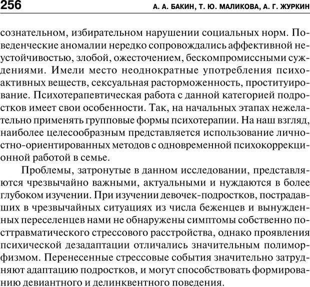 PDF. Психология и психопатология терроризма[сборник статей]. Авторов К. Страница 254. Читать онлайн