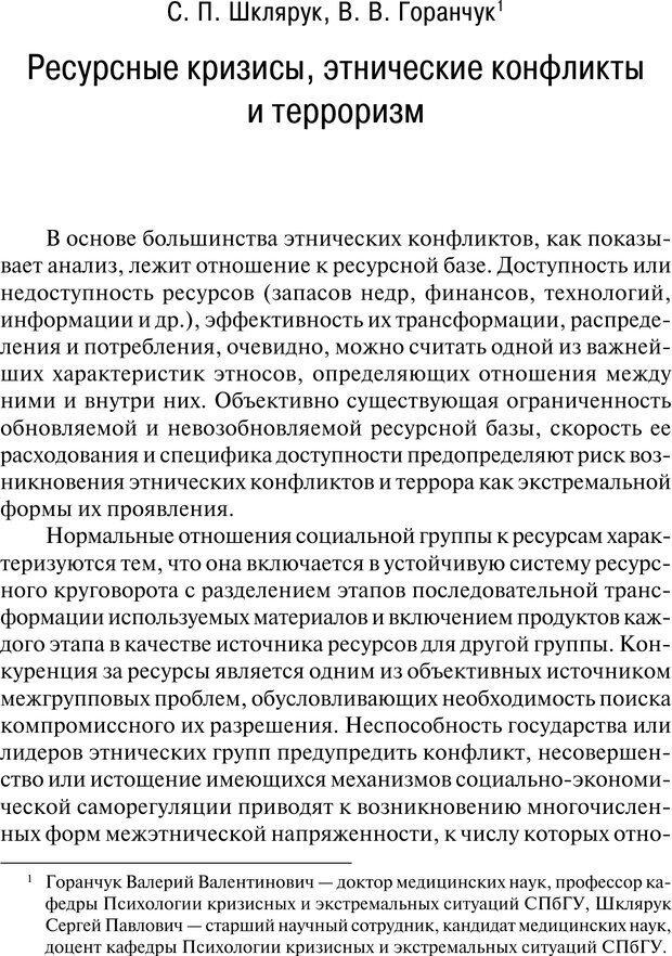 PDF. Психология и психопатология терроризма[сборник статей]. Авторов К. Страница 255. Читать онлайн
