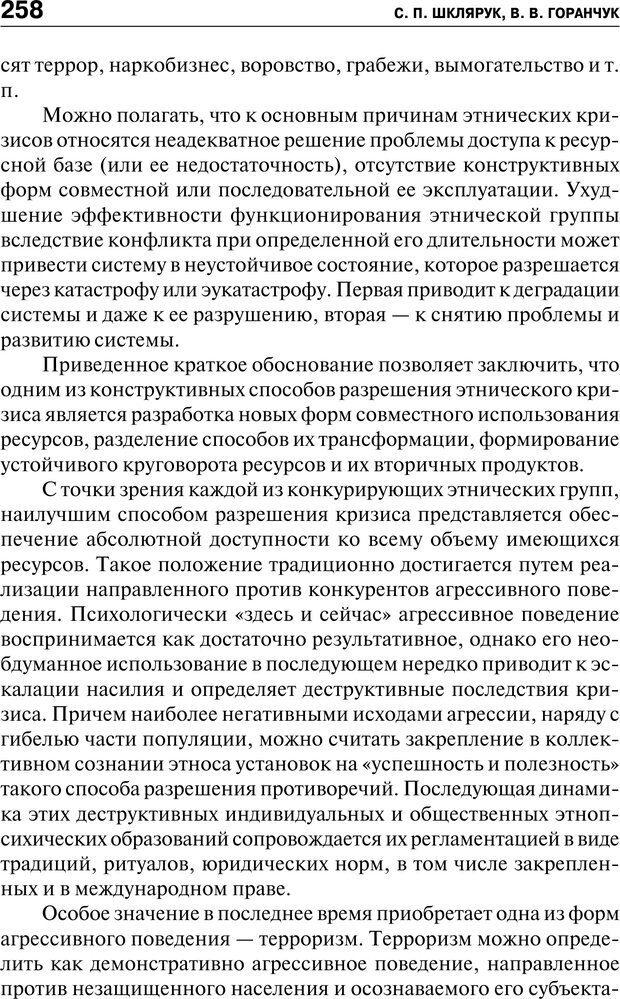 PDF. Психология и психопатология терроризма[сборник статей]. Авторов К. Страница 256. Читать онлайн