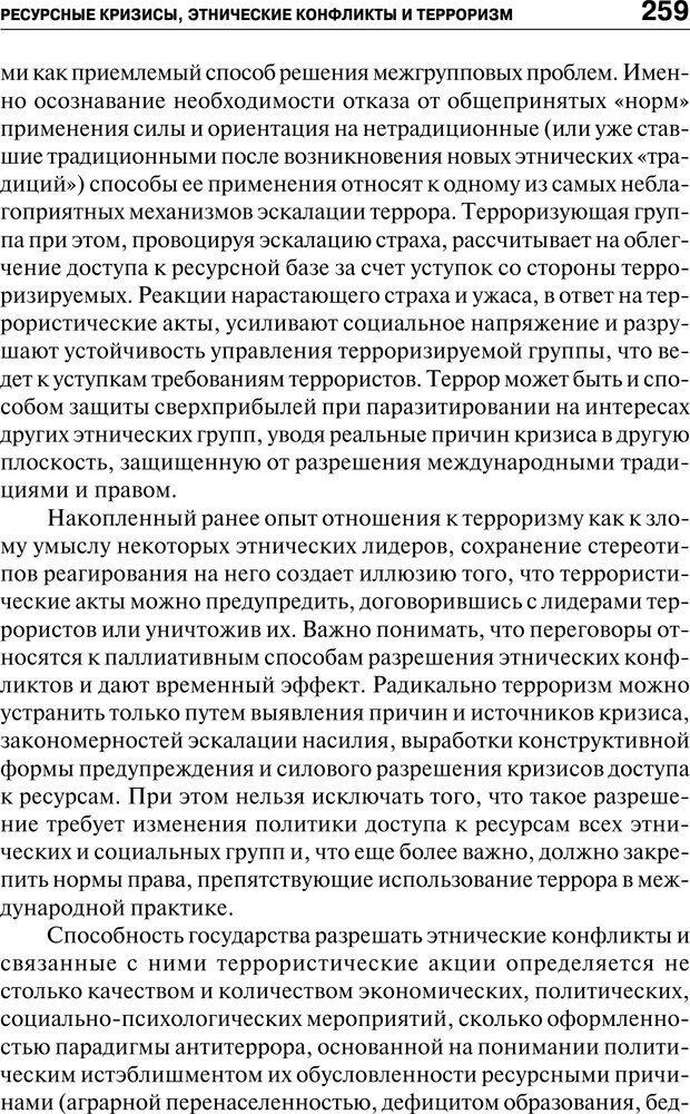 PDF. Психология и психопатология терроризма[сборник статей]. Авторов К. Страница 257. Читать онлайн