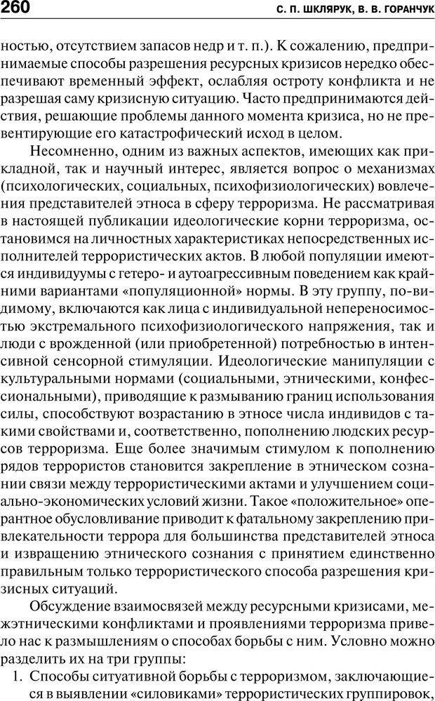 PDF. Психология и психопатология терроризма[сборник статей]. Авторов К. Страница 258. Читать онлайн