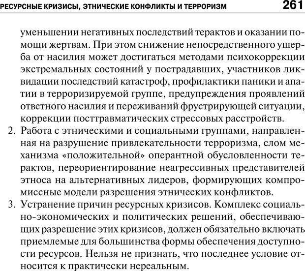 PDF. Психология и психопатология терроризма[сборник статей]. Авторов К. Страница 259. Читать онлайн