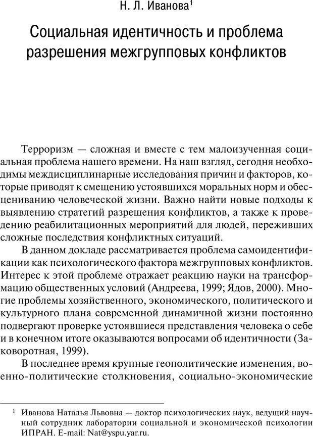 PDF. Психология и психопатология терроризма[сборник статей]. Авторов К. Страница 260. Читать онлайн