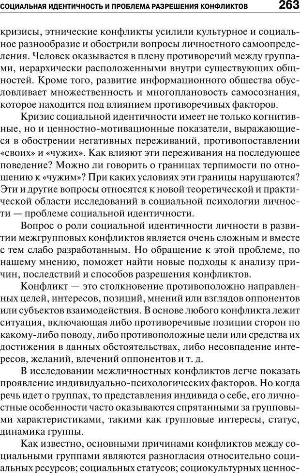 PDF. Психология и психопатология терроризма[сборник статей]. Авторов К. Страница 261. Читать онлайн